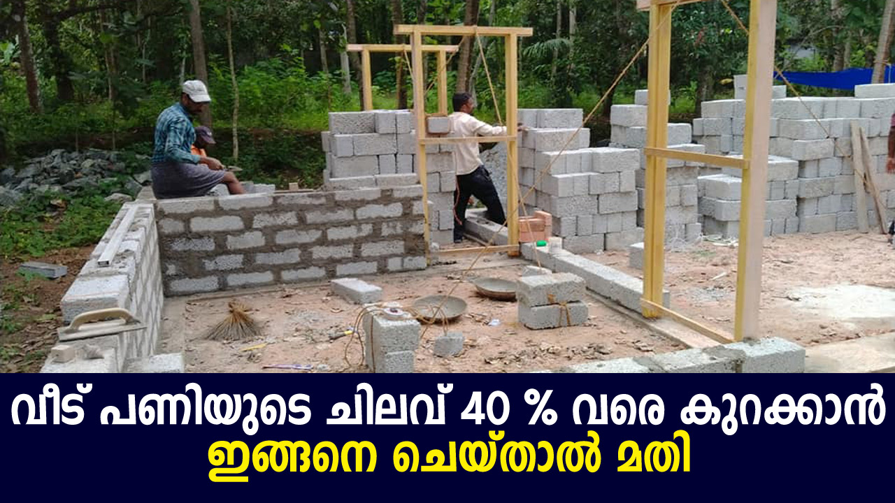 Reduce Building Construction Cost Up to 40%